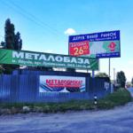 Обухов, ул.Киевская, 127